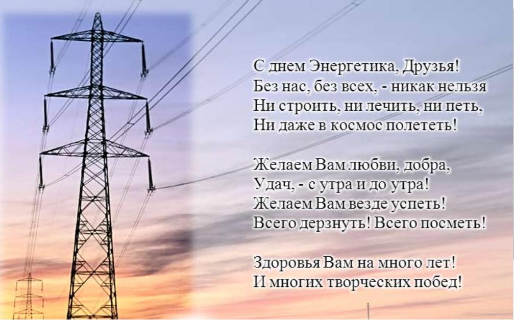 Поздравления с днем энергетика женщинам